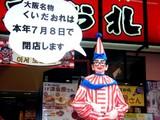 20090714_ららぽーとTOKYO-BAY_くいだおれ太郎_012