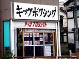 20090718_船橋市宮本_キックボクシング_アッシプロジェクト_DSC04329