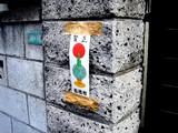 20060103_船橋市_正月用門松カード_札_1301_DSC03450
