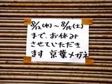 20090814_お盆休み_船橋市_個人商店_長期休暇_1125_DSC00330