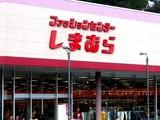 20090901_ファッションセンターしまむら_012