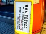 20090827_船橋フェイス_衆議院議員総選挙_期日前投票所_DSC02192
