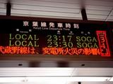 20090730_鉄道_JR京葉線_火災事故_2321_DSC08226