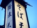 20091230_市川市南八幡1_蕎麦松栄庵_そば_1537_DSC04091