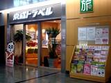 20091129_京成船橋駅_京成船橋_京成トラベル_1213_DSC09976T