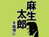 20090830_総理大臣_麻生太郎_060