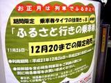 20091217_JR東日本_ふるさと行きの乗車券_2019_DSC01847
