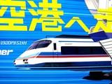 20090111_京成電鉄_スカイライナー_1416_DSC09316