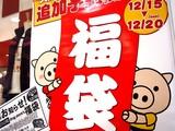 20091213_ららぽーとTOKYO-BAY_福袋_予約_1436_DSC01582