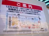 20091224_ららぽーとTOKYO-BAY_駐輪場_0814_DSC03009