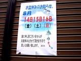 20090814_お盆休み_船橋市_個人商店_長期休暇_1206_DSC00412