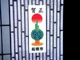 20061231_船橋市_正月用門松カード_札_1520_DSC01474