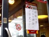 20091008_首都圏_関東_台風18号_風_交通マヒ_1214_DSC00414T