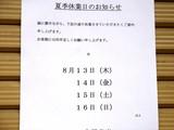 20090814_お盆休み_船橋市_個人商店_長期休暇_1208_DSC00418