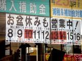 20090814_お盆休み_船橋市_個人商店_長期休暇_1252_DSC00501