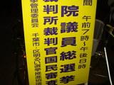 20090829_第45回衆議院議員選挙_1816_DSC02868