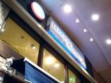 20091217_ららぽーとTOKYO-BAY_ヒマラヤカレー_2132_DSC02061
