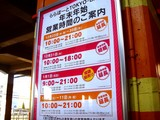 20091224_ららぽーとTOKYO-BAY_駐輪場_0824_DSC03021