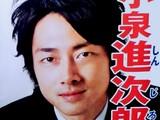 20090830_小泉進次郎_小泉純一郎_010