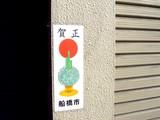 20051231_船橋市_正月用門松カード_札_0953_DSC03111
