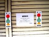 20060103_船橋市_正月用門松カード_札_1353_DSC03578