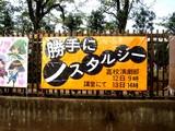 20090913_千葉市_渋谷教育学園幕張中高校_槐祭_1146_DSC05894