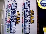 20090919_埼玉県_ららシティ_ららぽーと新三郷_1040_DSC06939