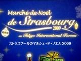 20091209_東京国際フォーラム_スロラスブール_0912_DSC01244