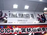 20091217_ファイナルファンタジー_FF13_PS3_2023_DSC01866