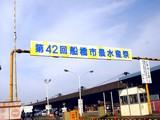 20091108_船橋市農水産祭_船橋中央卸売場_0929_DSC05799