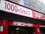 20090814_千金ワールド_千円ショップ_150