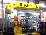20090928_JR京葉線_南船橋駅_西通りプリン_2112_DSC08525