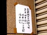 20090814_お盆休み_船橋市_個人商店_長期休暇_1126_DSC00331