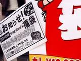 20091213_ららぽーとTOKYO-BAY_福袋_予約_1436_DSC01583T