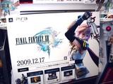 20091217_ファイナルファンタジー_FF13_PS3_2021_DSC01859
