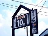 20071007_船橋市芝山2_ラオケ処歌若丸_福太郎_1035_DSC07224