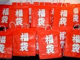 20091213_元旦_初売り_福袋_010