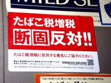20081016_タバコ税増税_断固反対_自動販売機_1040_DSC05415