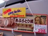 20090719_バンダイ_あぶらとり紙_拭沢油吉_一万円札_1537_DSC05217T