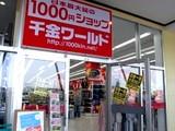 20090814_千金ワールド_千円ショップ_210