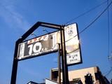 20080913_船橋市芝山2_ラオケ処歌若丸_福太郎_1520_DSC09137