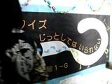 20090913_千葉市_渋谷教育学園幕張中高校_槐祭_1242_DSC05995