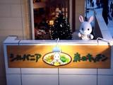 20091123_ららぽーと_シルバニア森のキッチン_1621_DSC08909