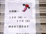 20090814_お盆休み_船橋市_個人商店_長期休暇_1209_DSC00420