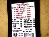 20090814_船橋市本町2_麺酒場でめきん_1211_DSC00429