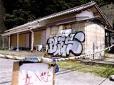 20090824_千葉県勝浦市_別荘_ピンクハウス_ドラックハウス_014