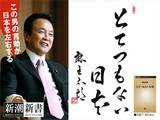 20090830_総理大臣_麻生太郎_040