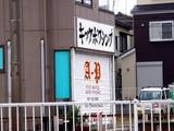 20090704_船橋市宮本_キックボクシング_アッシプロジェクト_DSC02375