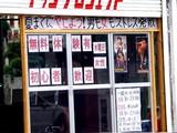 20090718_船橋市宮本_キックボクシング_アッシプロジェクト_DSC04330