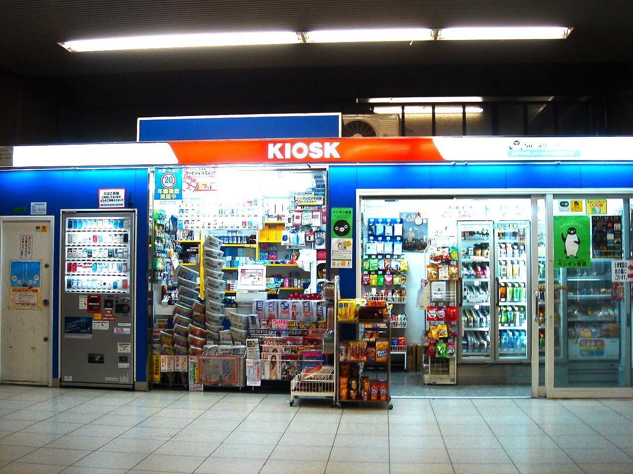 東京ベイ船橋ビビット2009Part2 : 駅中店舗のKIOSK@JR南船橋駅(3)